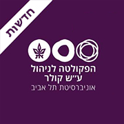 חדשות, הפקולטה לניהול על שם קולר אוניברסיטת תל אביב