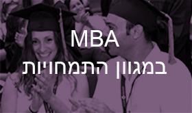 מידע לגבי התמחויות MBA