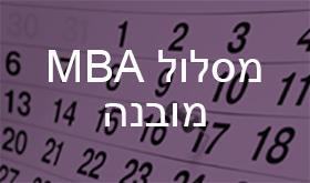 מסלול MBA מובנה