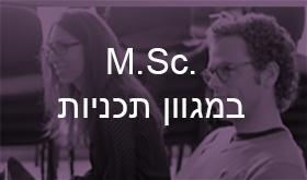 מידע לתכניות MSC