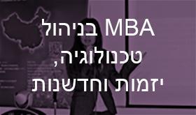 מידע על תכנית MBA יזמות וחדשנות