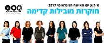 """לרגל יום האישה הבינלאומי נבחרה ד""""ר אילה ארד לאחת ה'חוקרות המובילות קדימה'"""