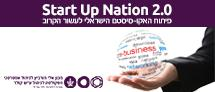 Start Up Nation 2.0