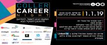 Coller Career Night - אירוע הגיוס השנתי של הפקולטה לניהול
