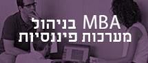 MBA בניהול מערכות פיננסיות
