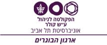 שוק ההון, נחלאות ומה שביניהם: סיור לימודי של ארגון הבוגרים לירושלים