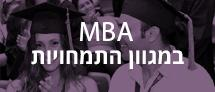 MBA במגוון התמחויות