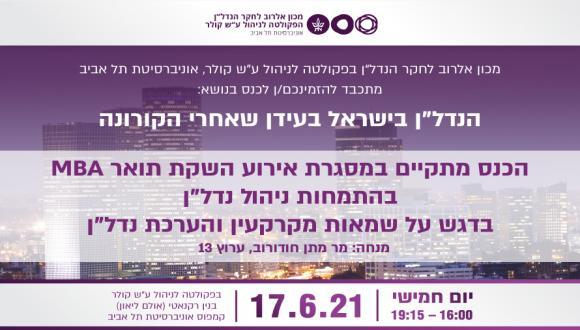 """כנס על שוק הנדל״ן בישראל לכבוד פתיחת תכנית שמאות מקרקעין במסגרת התמחות בניהול נדל""""ן"""