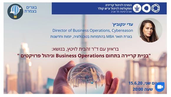 בניית קריירה בתחום Business Operations וניהול פרוייקטים