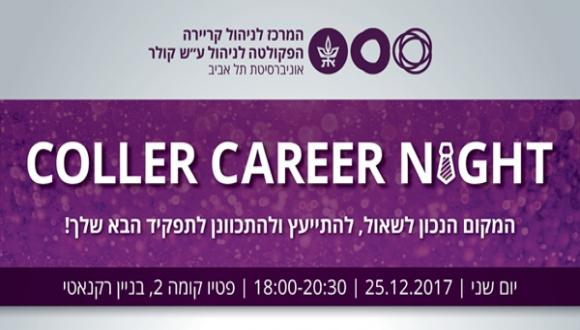 Coller Career Night
