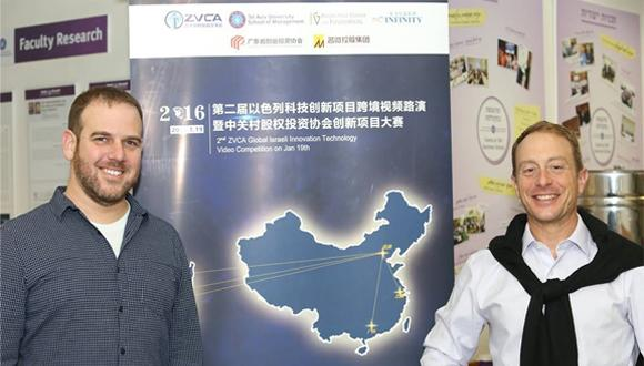 הפקולטה לניהול אירחה ועידת וידיאו של כ-300 משקיעים מסין המעוניינים להשקיע בחברות ישראליות.