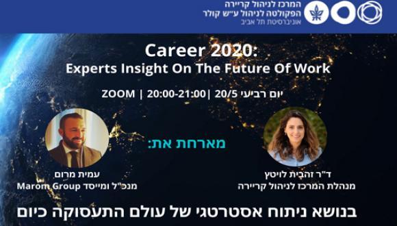 עולם התעסוקה העתידי
