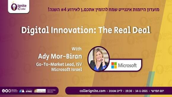 Meetup בנושא חדשנות דיגיטלית