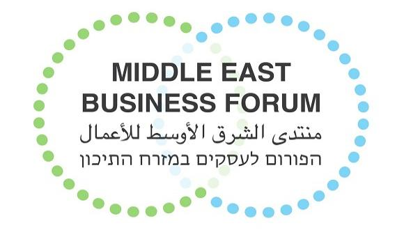 Middle East Business Forum Event
