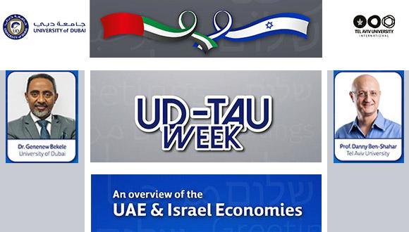 אוניברסיטת תל אביב ואוניברסיטת דובאי