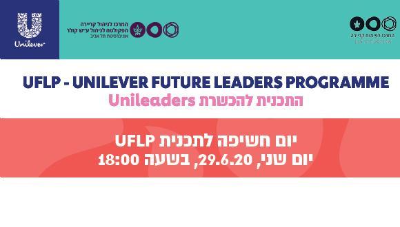 אירוע החשיפה לתכנית המנהיגות של חברת Unilever