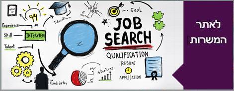 הצעות עבודה-משרות והתמחויות