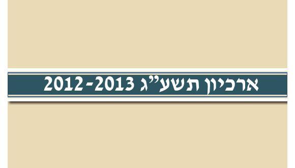 "ארכיון תשע""ג 2012-2013"