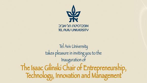 קתדרת יצחק גלינסקי ליזמות, טכנולוגיה, חדשנות וניהול